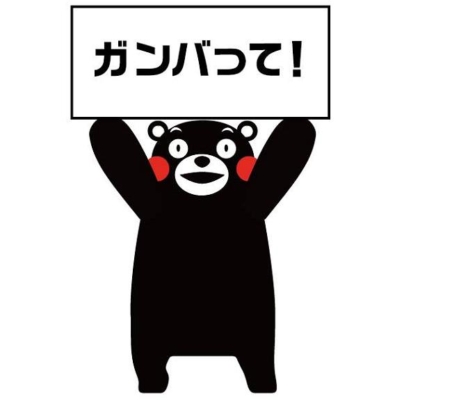 Cố lên trong Tiếng Nhật là gì